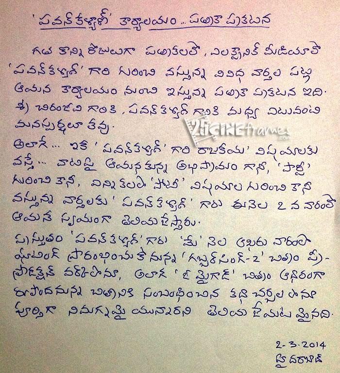 Pawan Kalyan Press Note about Politics