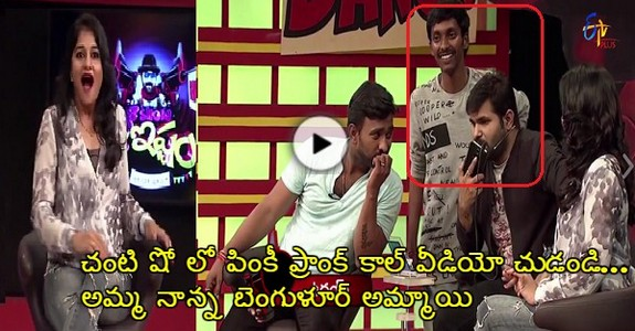 Prank Call With Pinky In Chalaki Chanti Show Will Makes You Dying To ROFL Laugh