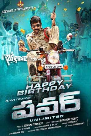 Ravi Teja's Power film release date
