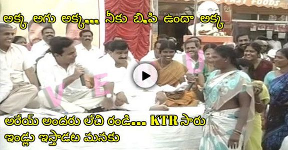 KTR Hilarious Conversation with Village Women Don't Miss it