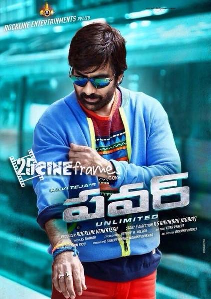 Ravi Teja's Power movie audio release date