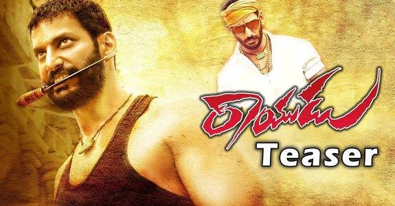 Rayudu Telugu Movie HD Official Teaser