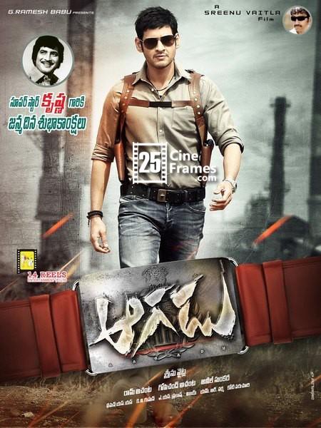 Aagadu Movie audio Release Date