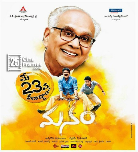 Manam Movie Three Weeks Collections