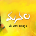 Manam Movie Three Weeks Collections1