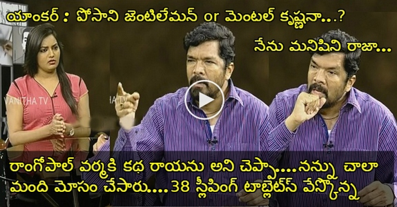 Posani Murali Krishna Reveals Stunning Secrets About Tollywood And His Career in Latest Interview
