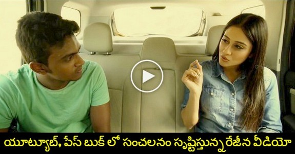 Regina Cassandra Sensational Video That Reveals About Heroines And Their Personal Life