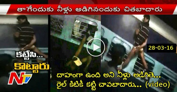 Man Tied To Train's Window And Beaten By The Fellow Passengers Over Drinking Water