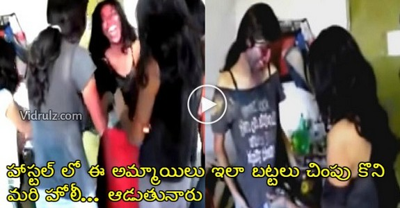 This Is How Indian College Girls Celebrate Holi In Hostels Rooms You'll Be Shocked