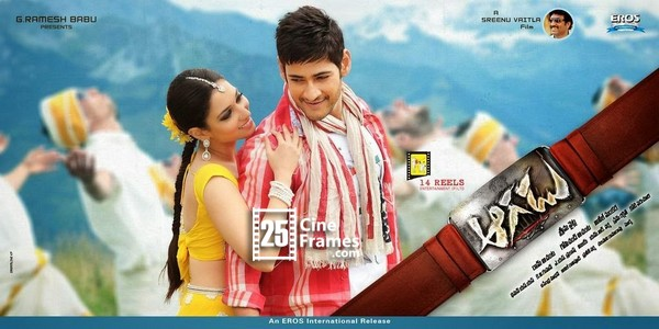 Aagadu 2nd Day Collections Record Breaking