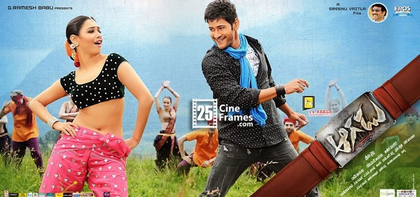 Aagadu 6th day Collections Area wise List 6 days Complete Collections