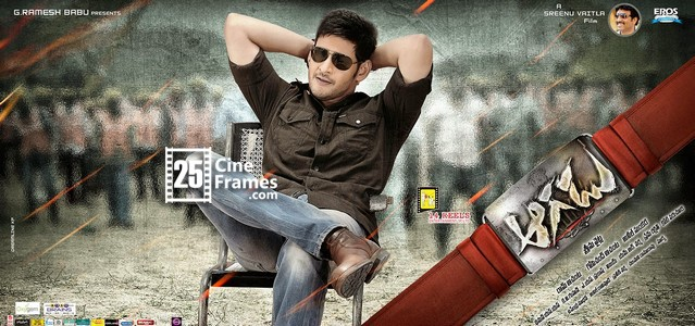 Aagadu Record Breaking First Day Collections