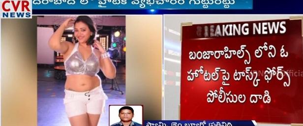 Actress Swetha Basu Prasad arrested red handed for prostitution