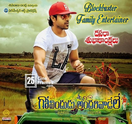 Govindudu Andarivadele GAV 5th and 6th day Fifth and Sixth day World wide Collections Area wise List