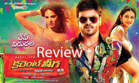 current-theega-movie-review