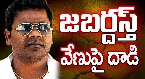 Jabardasth Comedian Venu Attacked
