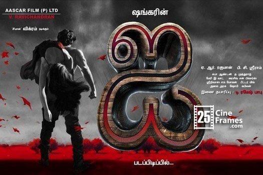 Longly awaited movie Shankar's I