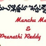 Manchu Manoj and Pranathi Engagement Live Streaming Video