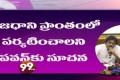 Pawan Kalyan fires on BJP's Govt over AP Special Status Video