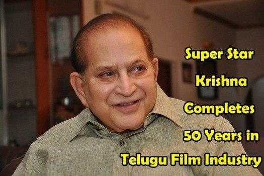SuperStar Krishna Completed 50 glorious successful years in Telugu Film Industry