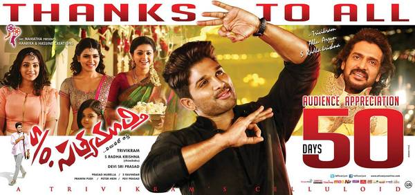 Son of Satyamurthy 50 Days Total Box office Collections Report!