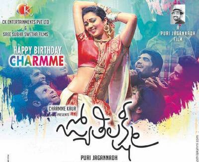 Jyothi Lakshmi Telugu Movie Review  Charmi Kaur-Puri Jagannadh