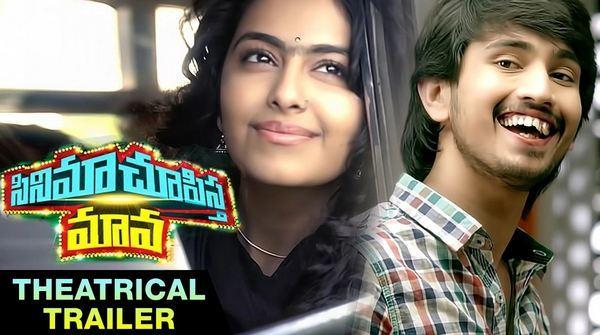 Cinema Chupistha Maava Theatrical Trailer Raj Tarun, Avika Gor
