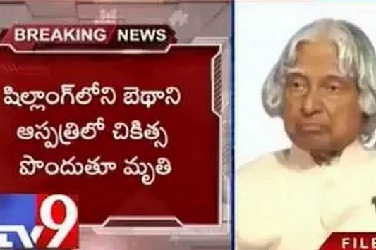 Former President Abdul Kalam died in Shillong The Pride of India is no More