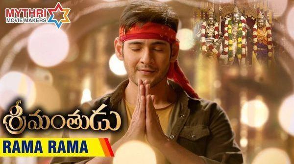 Srimanthudu Rama Rama Song Trailer