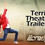 Bengal Tiger Theatrical Trailer - Raviteja, Tamanna Bhatia, Raashi Khanna