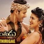 Dhimmathirigae Srimanthudu Movie Full Video Song HD 1080P  Mahesh Babu, Shruti Haasan