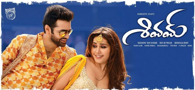 Shivam Telugu Movie Review