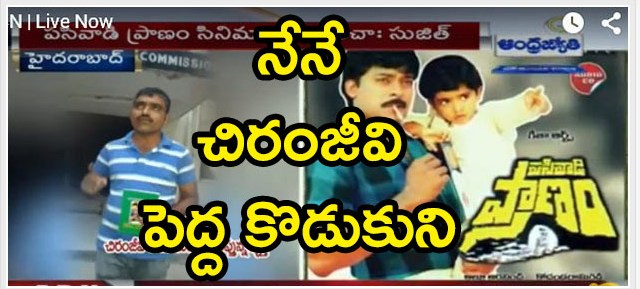I am Chiranjeevi's Elders Son Please Check My DNA TEST If U Have any Doubt Sujith