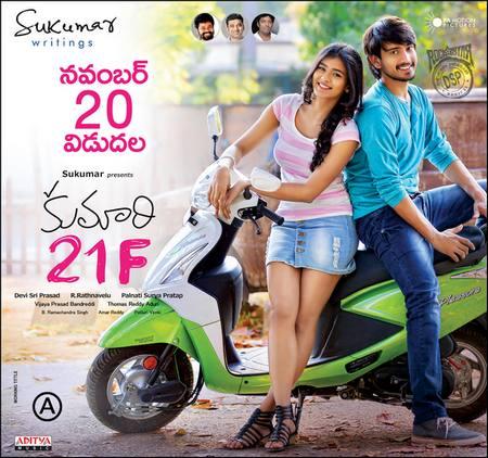 Kumari 21F Telugu Movie Review - Bold, Beautiful and Interesting