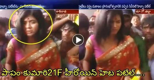 Actress Hebah Patel Harassed Too MUCH In Public. She Almost Cry On the Spot