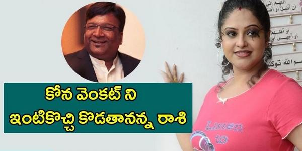 Actress Raasi shocking comments on writer Kona Venkat