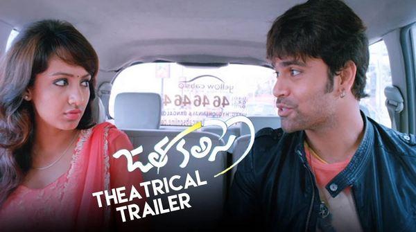 Jatha Kalise Theatrical Trailer HD 1080P VIDEO