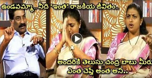 MLA Roja Angry & Slaps RK with her Words In Live Show For Supporting CBN & Irritating Comments