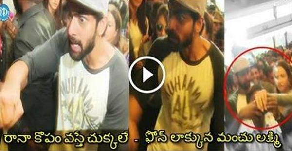 Rana Daggubati Very Serious On Public Who Are Trying To Touch Kajal Agarwal and Manchu Lakshmi Unseen Footage