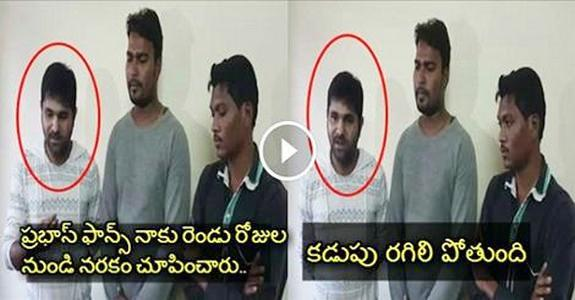 Chalaki Chanti Gets Serious and Emotional on Prabhas Fans Behaviour