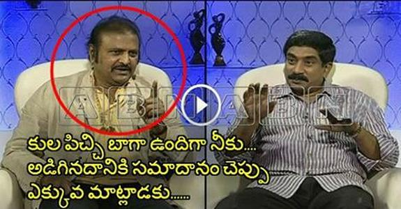 Mohan Babu Shows Hell To ABN RK. Hilarious Interview Ever In Telugu