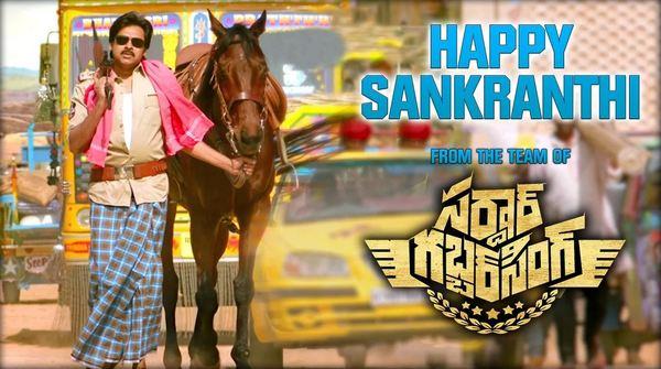 Sardaar Gabbar Singh Telugu Movie Teatrical Sankranthi Special Teaser HD Power Star Pawan Kalyan