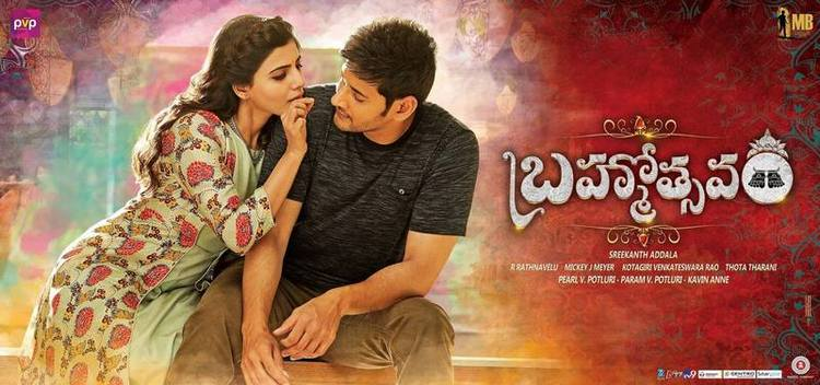 Mahesh Babu Brahmotsavam Movie ULTRA HD Posters, All WallPapers, First Look Images