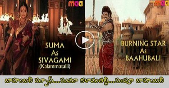 Baahubali Spoof - Sampoornesh Babu, Suma Kanakala and Prudhvi in Maatv MaaTEA Awards