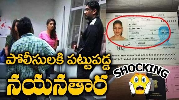 Malaysian Police Caught Actress Nayanathara & Interrogated Her At Malaysian Airport Shocking Video