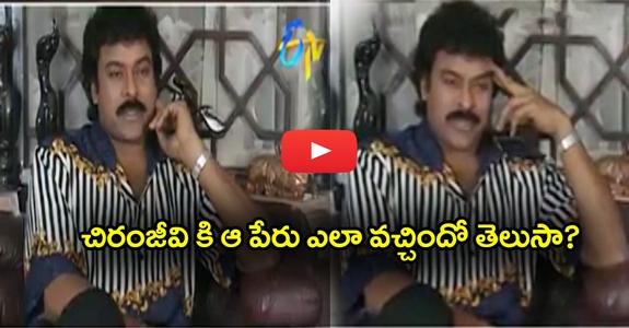 MegaStar Chiranjeevi Reveals about his Name Secret