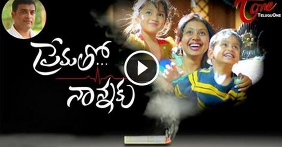 Prematho Nannaku Voice-over by Dil Raju