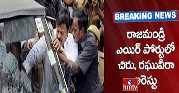 Shocking News Chiranjeevi arrested at Rajamundry Airport