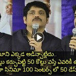 Star Hero Nagarjuna Akkineni Indirect Counters And Controversial Comments In Press meet