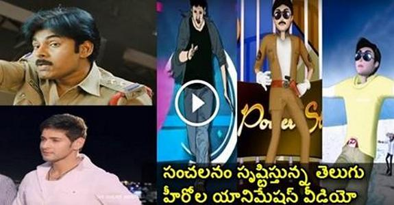 This First 3D Cartoon ANimation Video on STAR Hero's Creating Sensation In Tollywood Going Viral